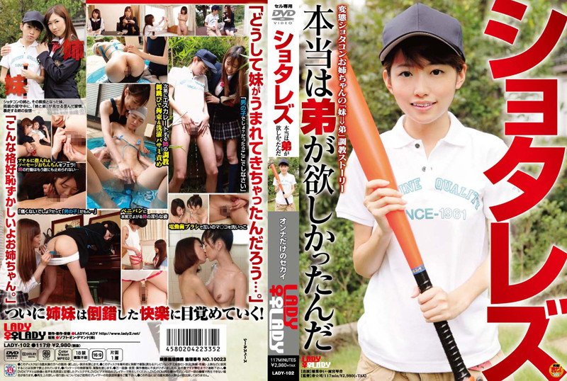 LADY-102 jav finder Shot Of Lesbian