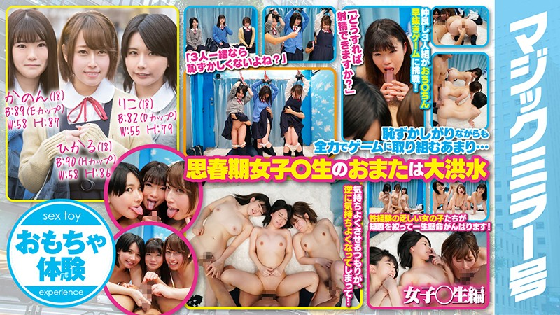 MMGH-167 jav download Kanon, Riko, And Hikaru Compete To Make Cocks Cum The Fastest!