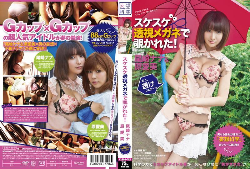 MSKG-002 jav xxx Nana Ozaki & Aimi Hara. Slutty X-Ray Glasses.