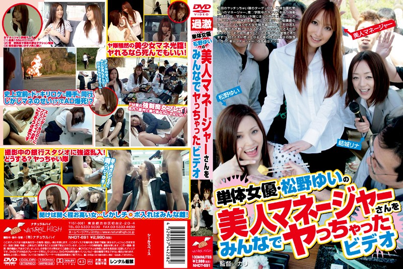 NHDT-691  We All Fucked Actress Yui Matsuno 's Beautiful Manager On Video.
