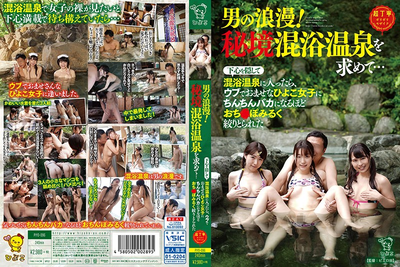 PIYO-096 porn 1080 A Romantic Adventure For Men! A Seeking Secret Secluded Hot Spring (With Ulterior Motives)… Where