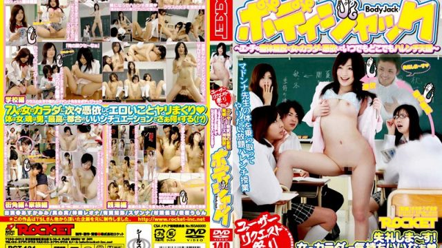 RCT-121 jav 1080 From The Users. The Ultimate Wild Invention Series, Special Edition. Body Jack