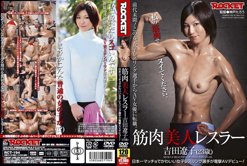RCT-194 jav watch Beauty in the Ring Ryoko Yoshida 23 Years Old