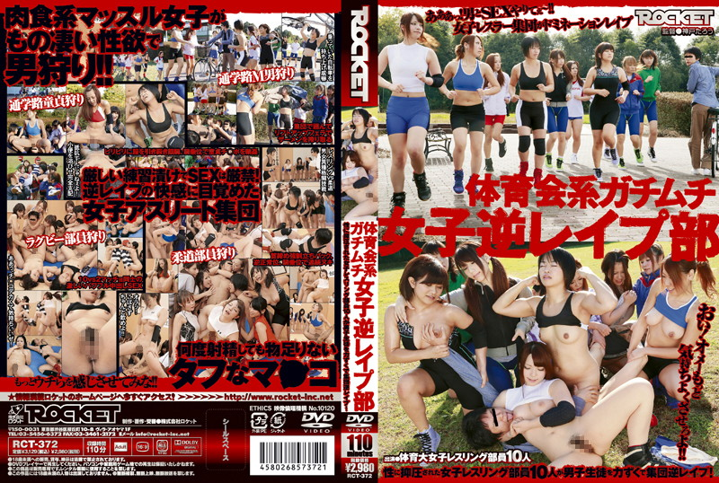 RCT-372 JavFun Raped My Sporty Muscular Girls