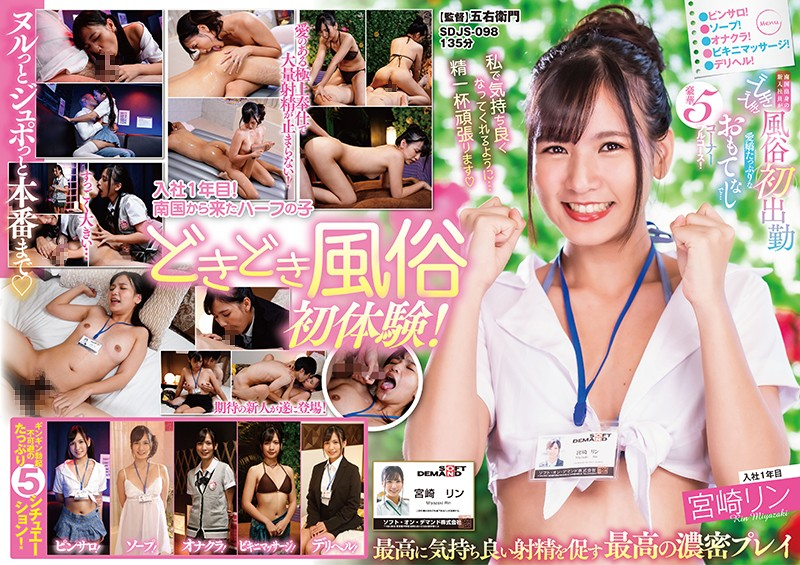 SDJS-098 japanese porn video Rin Miyazaki SOD Female Employees – Brand New Hire From The South Got Her Start At A Soapland Brothel! And