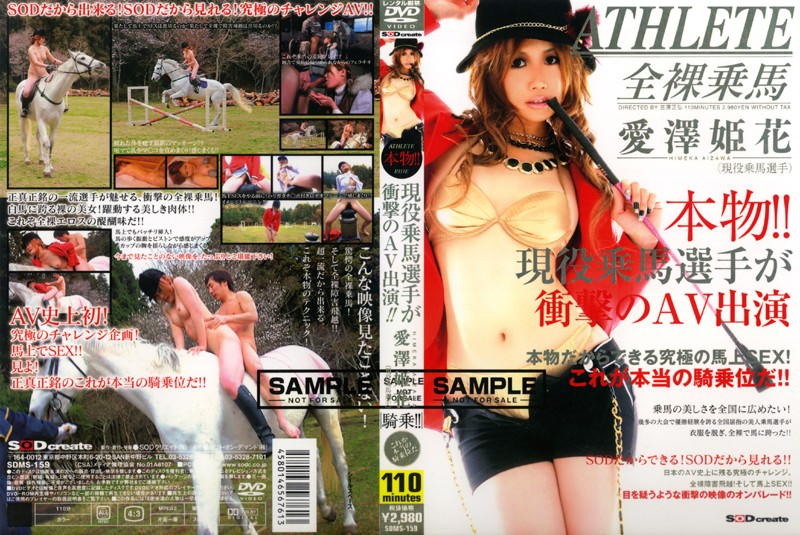 SDMS-159 japanese porn movie The Real Thing! Real Life Equestrian's Shocking Adult Video Debut! Himeka Aizawa