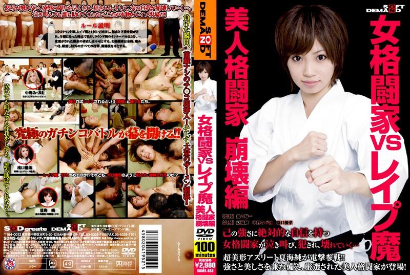 SDMS-653 javhd.com Women Martial Arts VS Rape Magic Beautiful Martial Arts Girl Destruction Edition