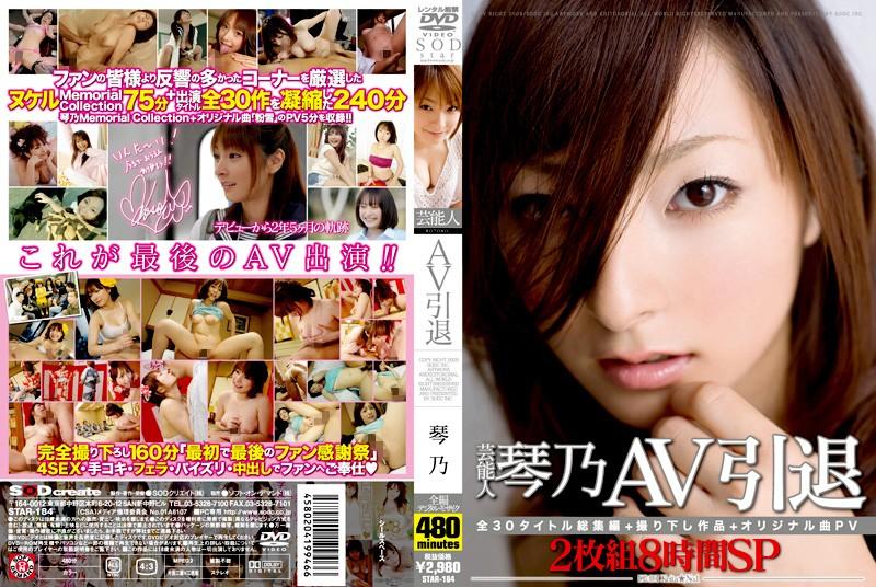 STAR-184 jav free Celebrity Kotono Retirement From Porn