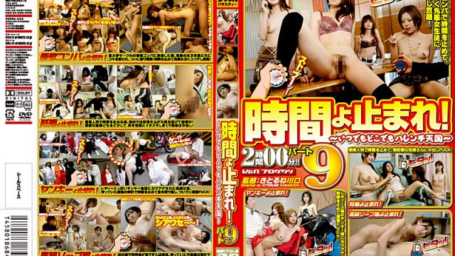 VSPDS-322 full hd porn movies Time Stoppage! Heart 9