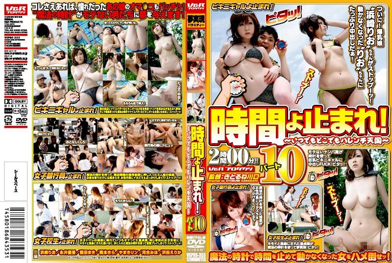 VSPDS-353 asianporn Time Stoppage! Heart 10