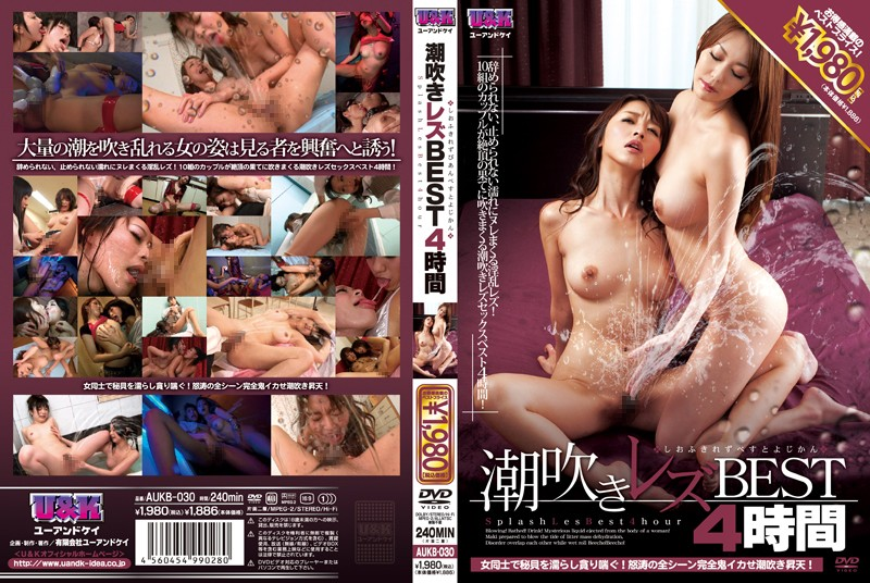 AUKB-030 japan av movie Squirting Lesbian BEST 4 Hours