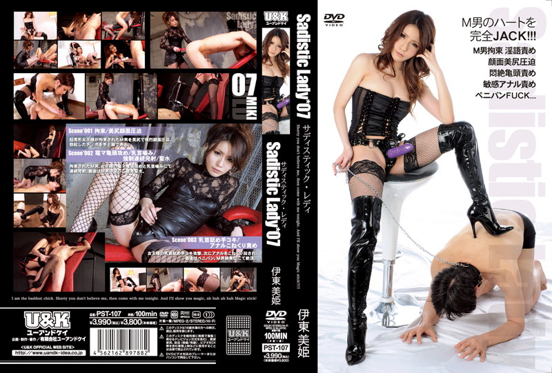 PST-107 streaming porn movies Sadistic Lady 07 Miki Ito