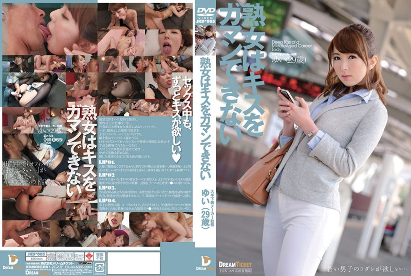 JKD-005 best free porn MILFs Can't Resist Kisses Yui Hatano