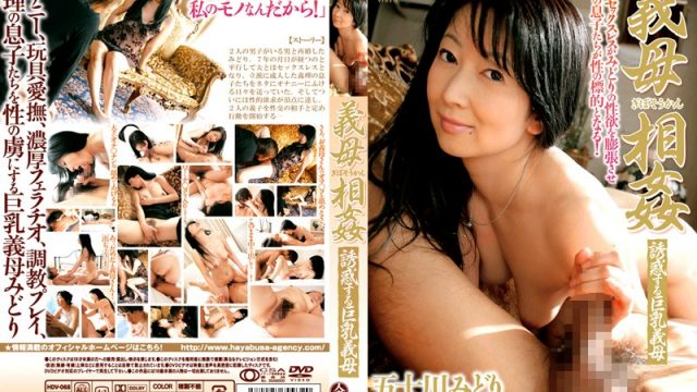 HDV-068 Javout Mother-in-law Fakecest. The Tempting Busty Mother-in-law Midori Isogawa