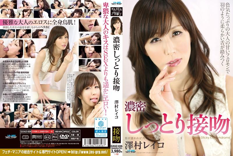 GXAZ-026 jav finder Deep, Wet Kisses   Reiko Sawamura