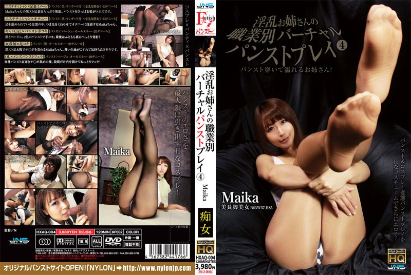 HXAQ-004 tokyo tube Dirty Older Stepsisters Side Job Virtual Pantyhose Play 4 Maika