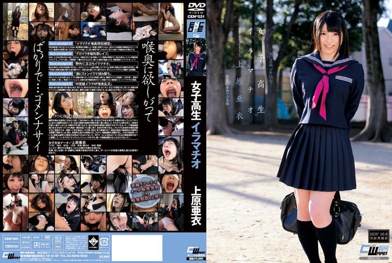 CEN-031 jav 1080 Schoolgirl Deep Throat Ai Uehara