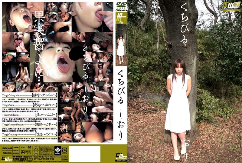 CWM-043 japanese sex Lips Shiori