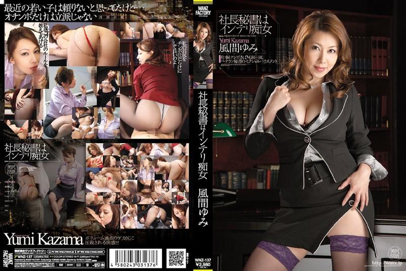 WNZ-137 xx porn The President's Secretary is an Intellectual Nympho Yumi Kazama
