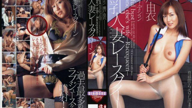 DJK-002 hot jav The Married Race Queen With Beautiful Tits Yui Seto