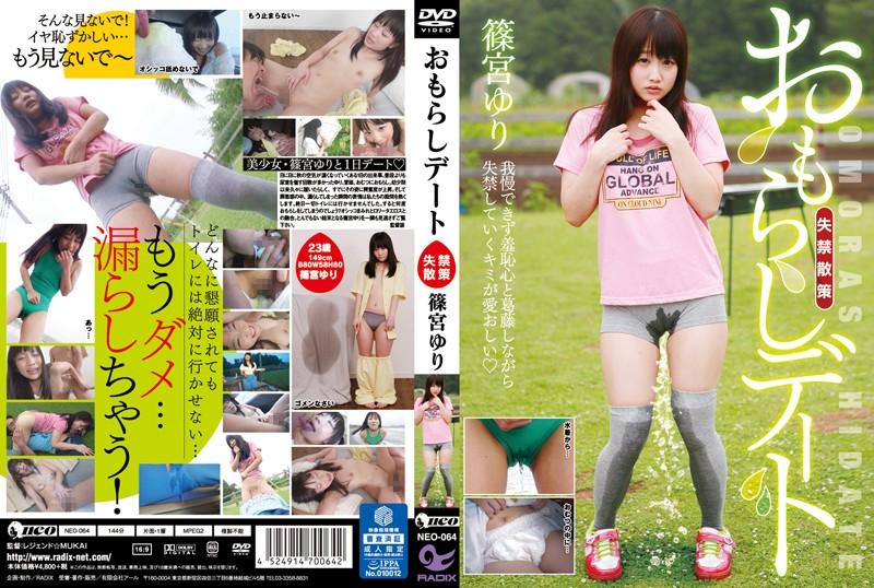 NEO-064 hd porn stream Wetting Herself On A Date Yuri Shinomiya
