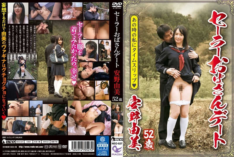 NEO-527 jav movie A Date With an Older Woman In a Sailor Uniform Yumi Anno, 52 Years-Old