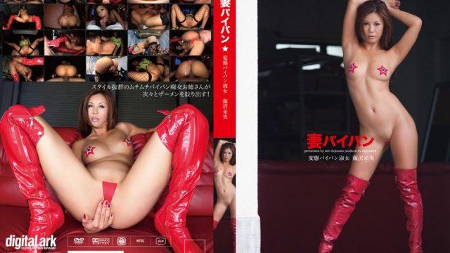 ARKJ-011 jav porn Wife's Shaved Pussy Mio Fujisawa