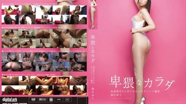 DSOT-011 xxx jav Dirty Bodies Tall Campaign Girl Race Queen Slut Yu Aso