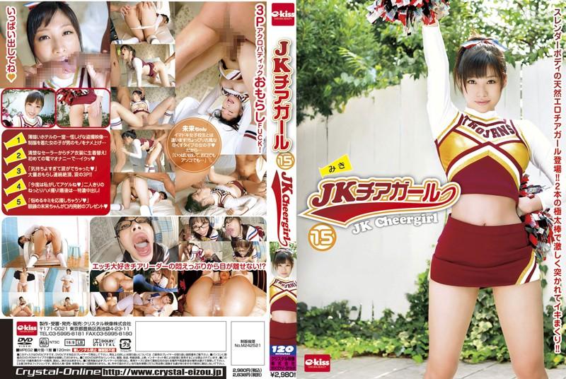 EKDV-292 xx porn JK Cheergirl 15