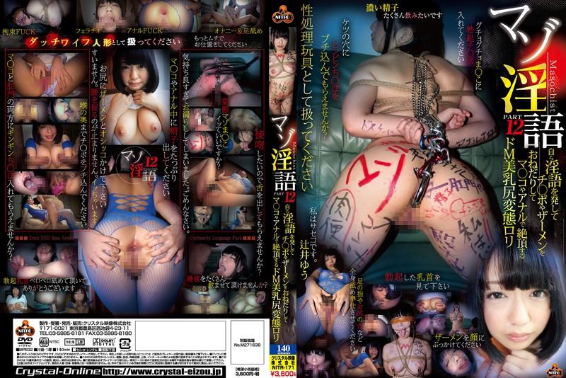 NITR-171 streaming porn Dirty Talking Masochist 12 Yu Tsujii
