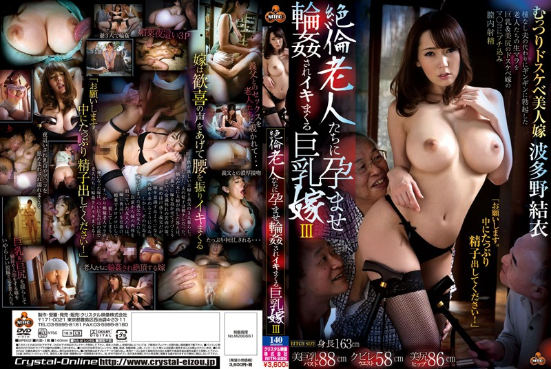 NITR-228 jav guru Unequaled Old Person Pregnancy Fetish Gang Bang Big Tits Bride III Yui Hatano
