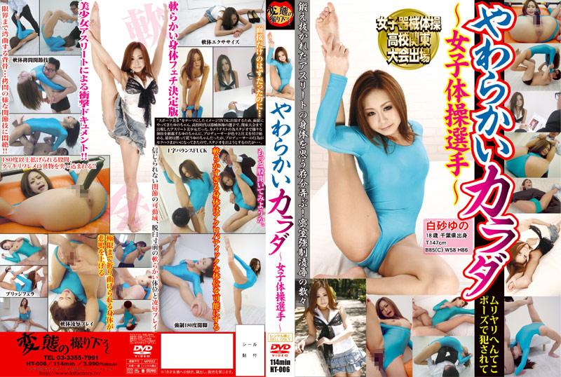 HT-006 porn jav A Limber Soft Body – Female Gymnast