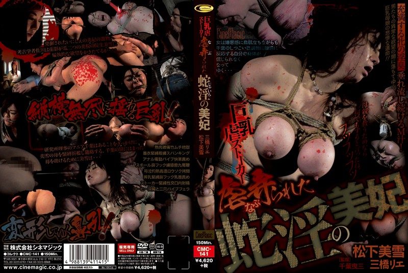 CMC-141 JavSeen Rie Mihashi Yuki Matsushita Big Tits Abusive Stalkers Beautiful Princesses Victimized By The Groping Serpents Yuki Matsushita