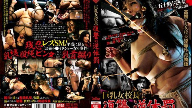 CMF-020 watch jav online Big Tits Woman Principal The Reversal Corporal Punishment Of Vengeance Yukari Kirishima