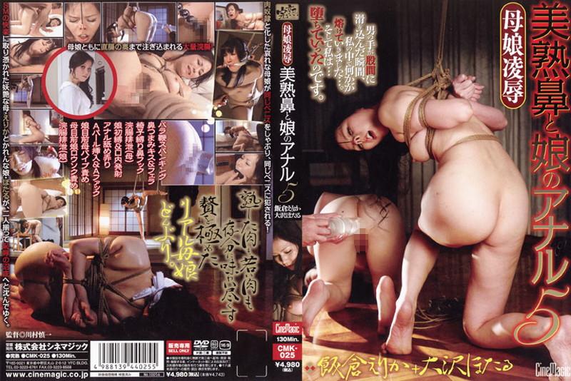 CMK-025 jav xxx Mother Daughter Humiliation The Beautiful Mature Nose The Daughter's Anus 5 Erika Ikura Hotaru Osawa