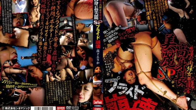 CMN-131 jav for me Erika Takashita The Fall of a Female SP, the Close Protection Officer. She is Absolutely Strong, Beautiful and