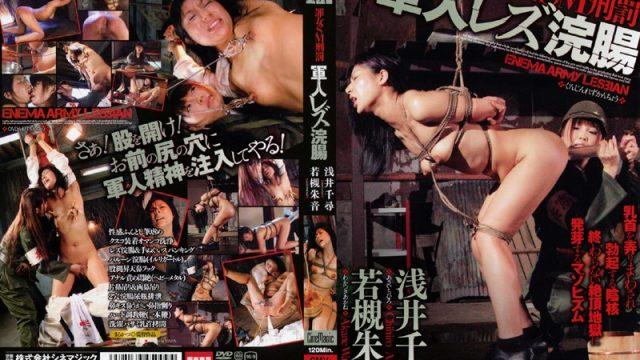 CMV-009 jav pov Sinful Girl's S&M Punishment. Lesbian Soldier's Enema. Chihiro Asai and Akane Wakatsuki