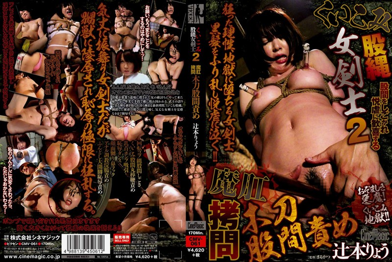 CMV-061 jav watch online Ryo Tsujimoto Female Swordsman Gets a Frontal Wedgie with Rope 2 Demonic Ass Torture and Interrogation with a