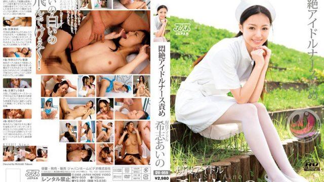 DV-959  Savage Idol Nurse Fucking ( Aino Kishi )