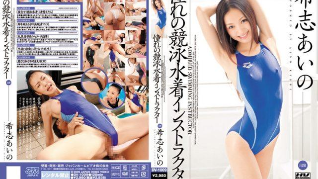 DV-1009 Javdoe Lustful Swim Instructor Aino Kishi