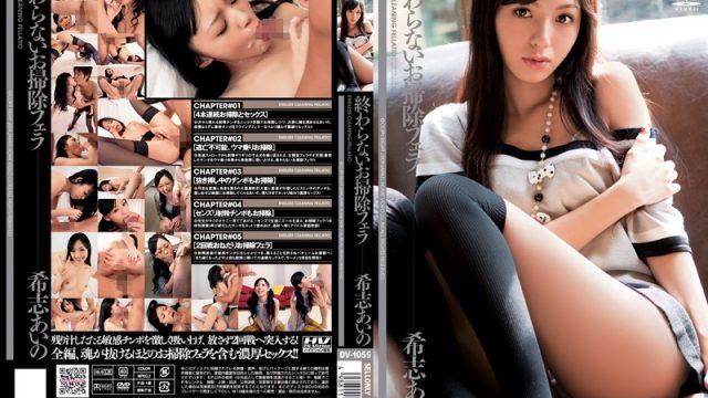 DV-1055 streaming porn movies Endless Cleaning Blowjob Aino Kishi