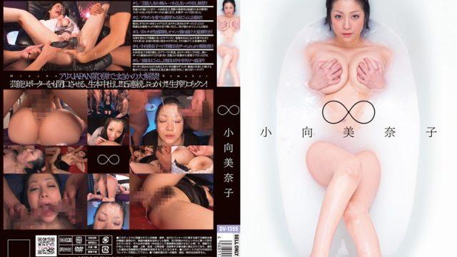 DV-1355 JavJack Infinity – Minako Komukai