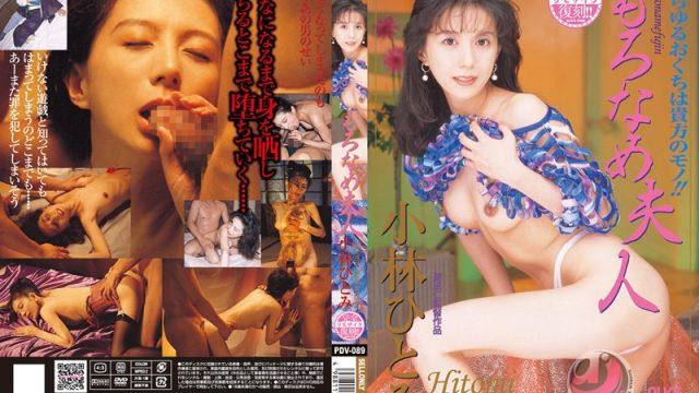 PDV-089 japanese sex videos Reprint – Tongue Bathing MILF Hitomi Kobayashi