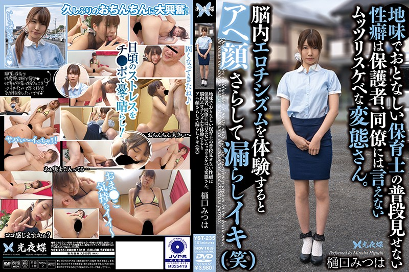 YST-235 hd porn stream Mitsuha Higuchi This Nursery School Teacher Is Usually Plain And Quiet And Never Shows Her Sexual Hangups In Public,