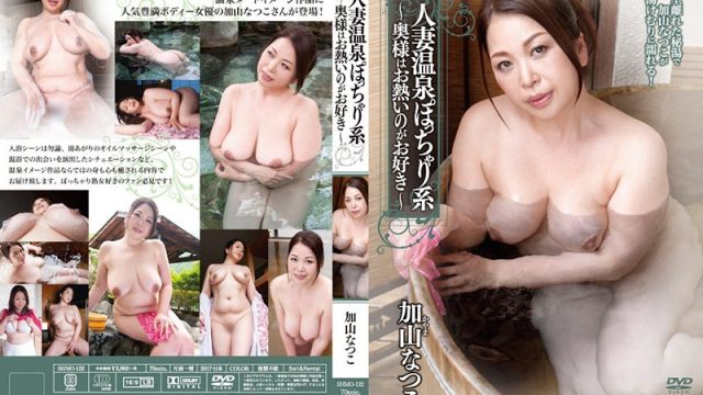 SHMO-122 porn movies online A Chubby Married Woman At A Hot Springs Resort – This Horny Housewife Likes it Hot – Natsuko Kayama