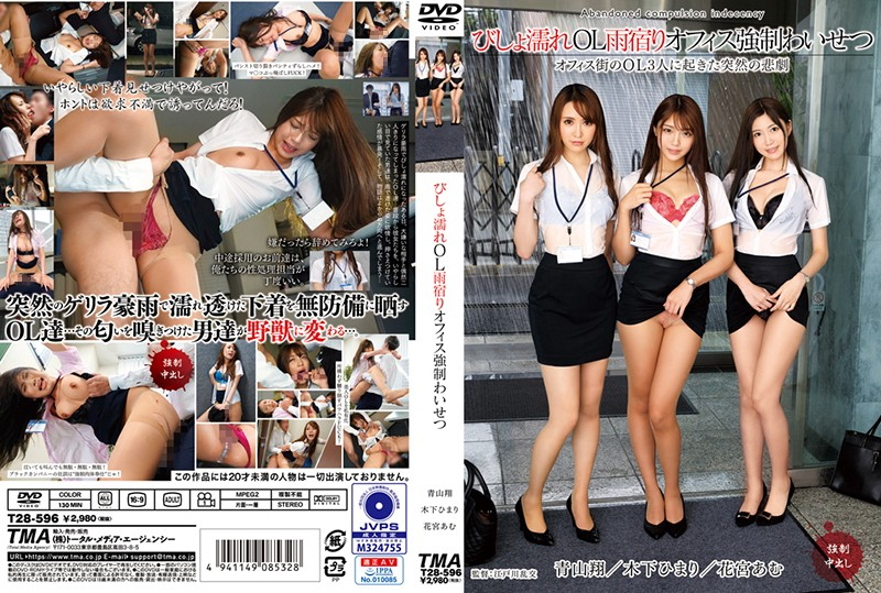 T28-596 top jav Obscenity With An Office Lady Sopping Wet Sheltering From The Rain