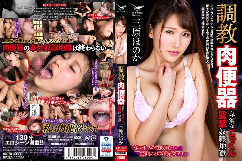 NEBB-0001 streaming porn Cum Swallow Breaking In For A Cum Dumpster – NEOBLACK Members' Mean Forbidden Hell – Honoka Mihara