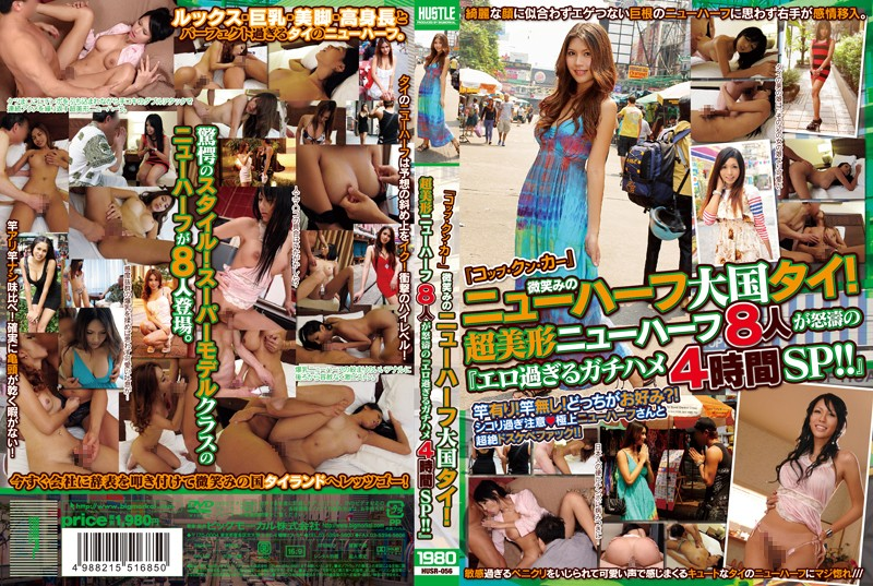 HUSR-056 japanese porn movie Cop Kunker Smiling Transsexual Superpower Thailand! 8 Beautiful Transsexuals in a Raging Hot 4 Hour