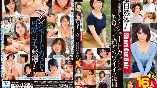 JKSR-443 hot jav Asahi Mizuno Yuri Oshikawa She's Getting Too Close For Real! The Rule That Girls Who Look Good With Short Hair Are Always Cute!