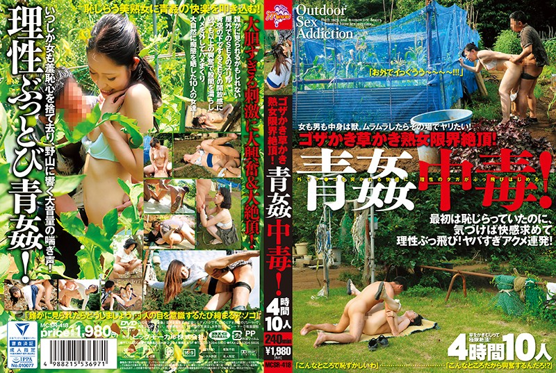 MCSR-418 StreamJav Mature Women Writhing On The Grass As They Orgasm Beyond All Limits! Addicted To Fucking In The Open